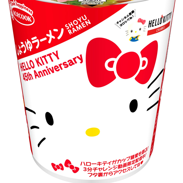 ハローキティ 45周年お祝いカップ麺 新発売!