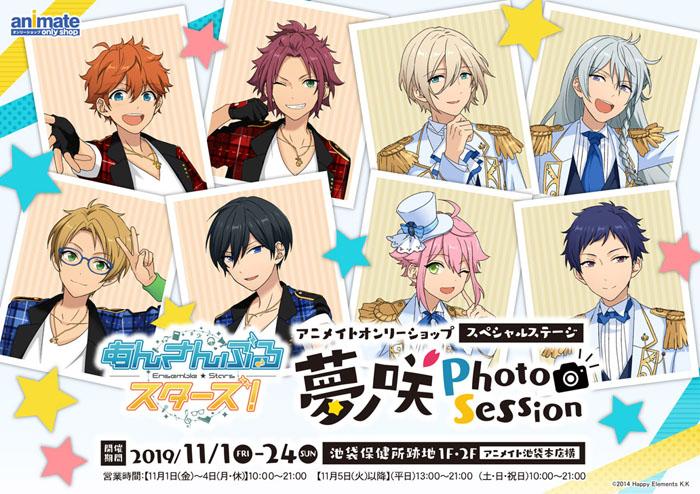 『あんさんぶるスターズ!』アニメイトオンリーショップスペシャルステージ 夢ノ咲Photo Sessionが開催決定!