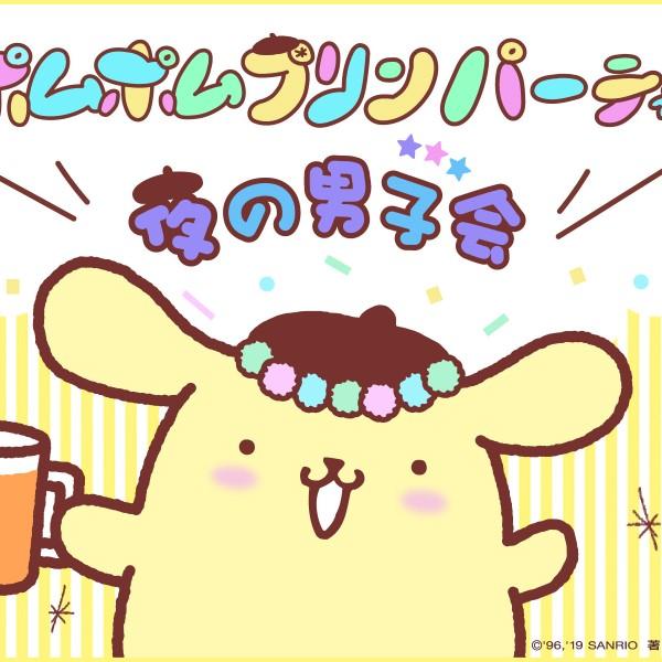 ポムポムプリン好き男子集まれ~!プリンと乾杯もできる「夜の男子会」開催!