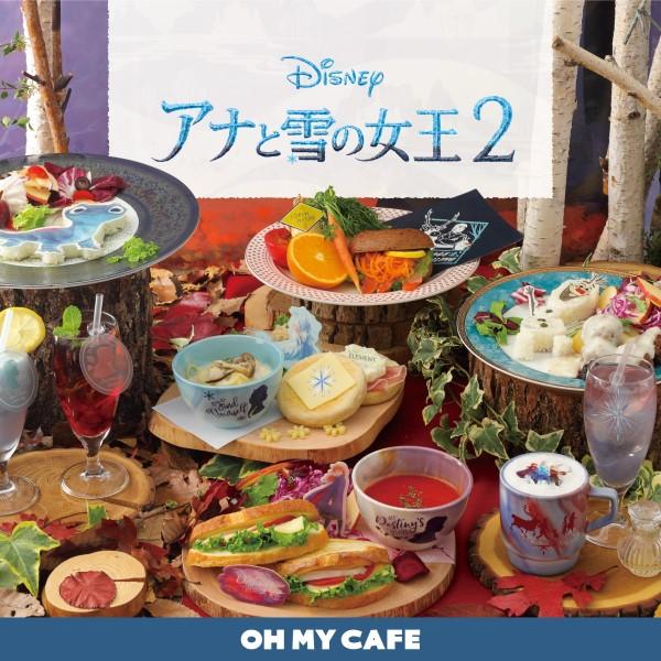 映画公開記念!「アナと雪の女王2」スペシャルカフェがオープン♪