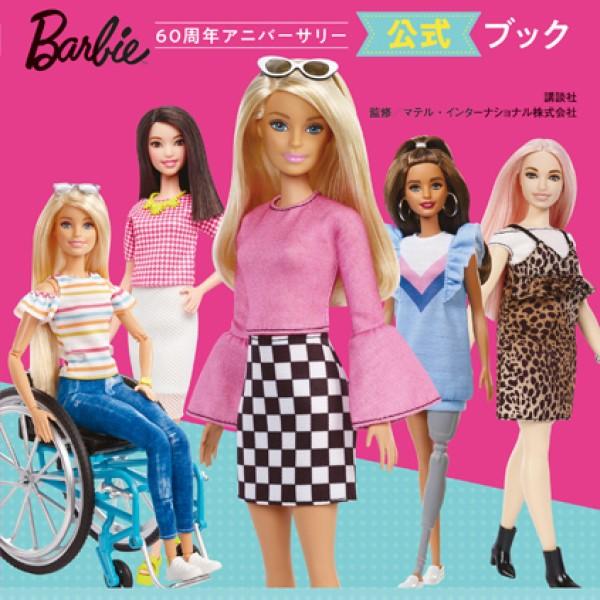 義足や車いすのバービーも!「多様性」「包括性」感じるバービー60周年の公式ブック