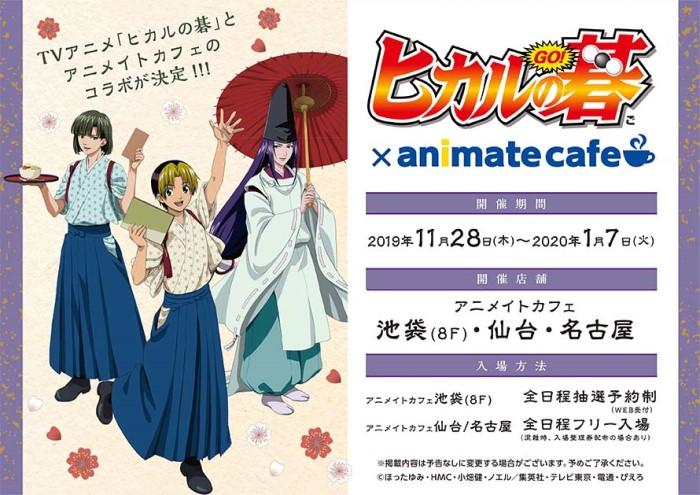 「ヒカルの碁」とアニメイトカフェがコラボ!池袋・仙台・名古屋にヒカルの碁カフェOPEN!