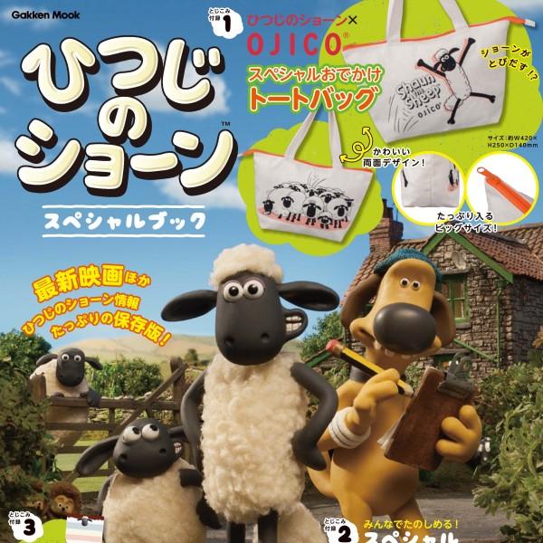 OJICOコラボトートなど3大付録つき!「ひつじのショーン」ムックが発売