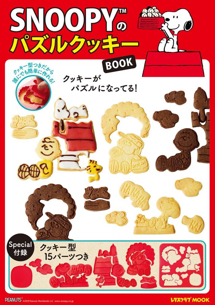 「食べられるパズル」が付録!「SNOOPYのパズルクッキーBOOK」発売
