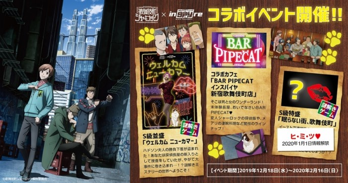 「歌舞伎町シャーロック」の謎解き推理ゲームがリアル歌舞伎町で開催中!