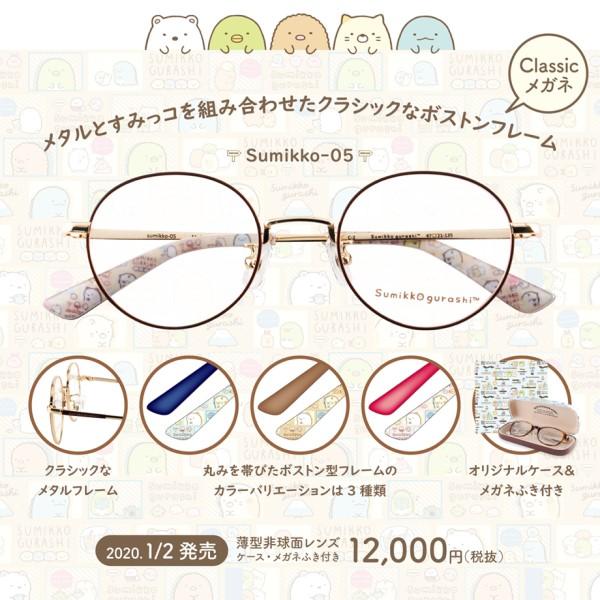 「すみっコぐらし」のクラシックな大人向けメガネが発売♪