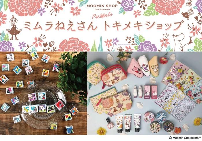 期間限定ムーミンショップ「ミムラねえさん トキメキショップ」が三鷹・新宿にOPEN!
