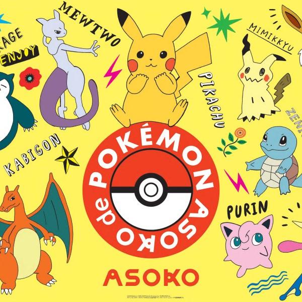 ポケモンが「ASOKO」に登場!オリジナルデザインの84アイテムが勢揃い