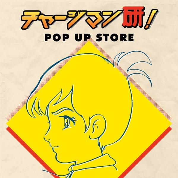 「チャージマン研!」のPOP UP STOREがオープン!新作グッズ多数登場♪