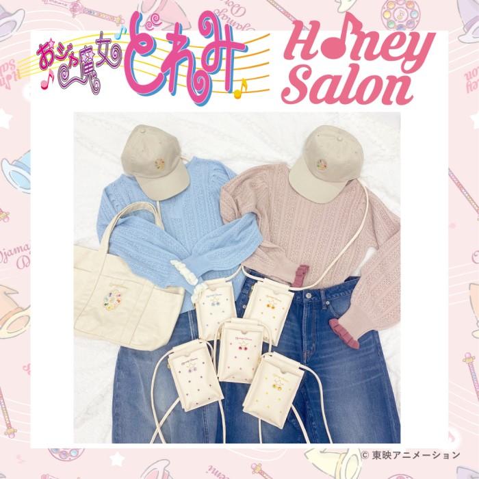 「おジャ魔女どれみ」×「Honey Salon」コラボ!オトナ女子向けアイテムが登場♡