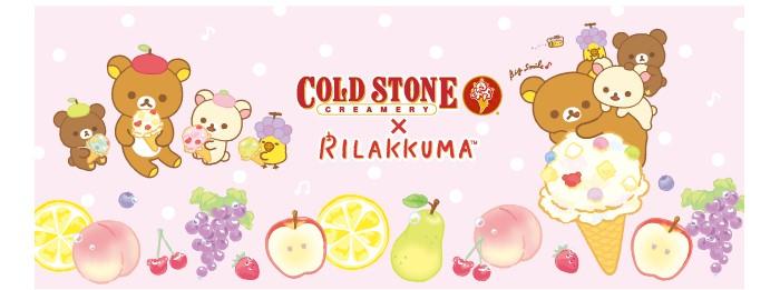 リラックマのハッピーなアイスクリームがコールドストーンに登場♡