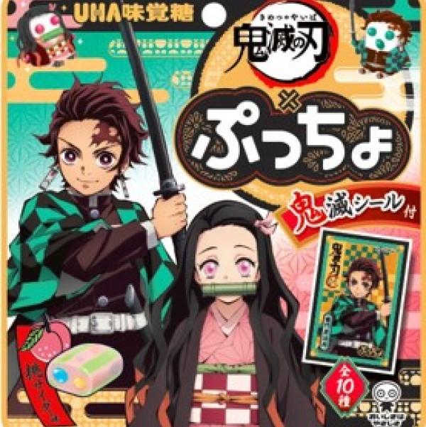 「鬼滅の刃」と「ぷっちょ」がコラボ!オリジナルシール付きで新発売!!