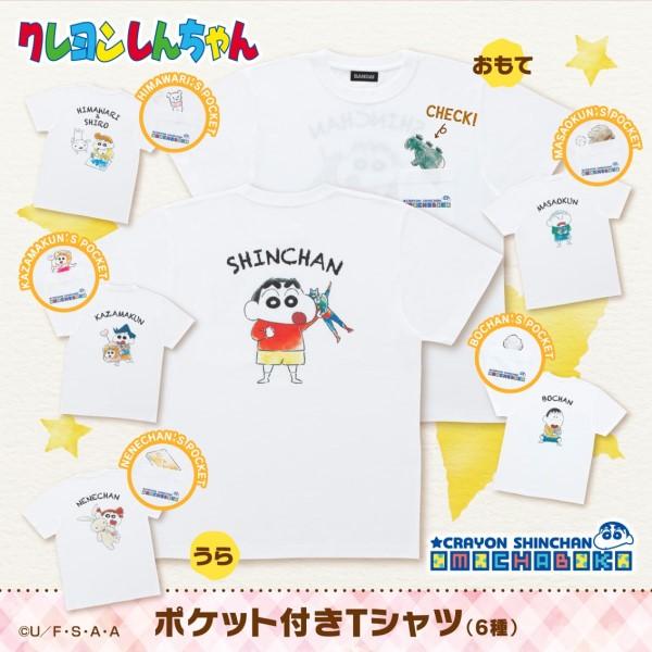 クレヨンしんちゃんの大人向けアパレルシリーズ「OMOCHABOKO」がデビュー!