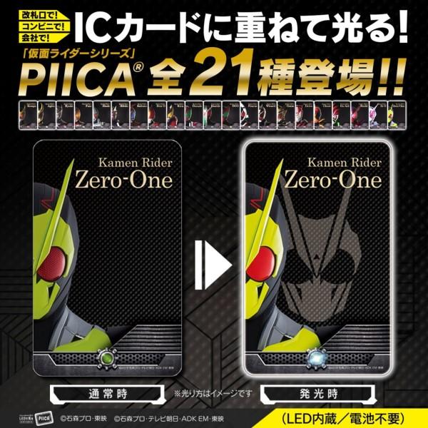 「仮面ライダー」が改札口やコンビニで光る!「PIICA+クリアパスケース」登場
