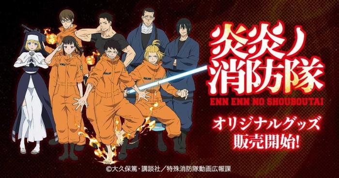 「炎炎ノ消防隊」オリジナルグッズが「Tokyo Otaku Mode」で販売中!