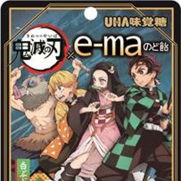 「鬼滅の刃」描き起こしイラスト入りの「e-maのど飴」新発売!