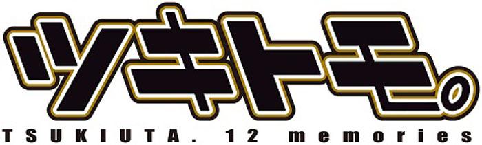 PSVita対応のゲーム『ツキトモ。-TSUKIUTA. 12 memories-』のアニメイト限定セットの発売を発表