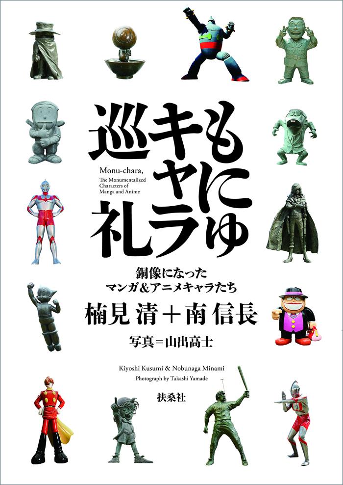 全国各地のキャラクター銅像の由来や見どころを解説した『もにゅキャラ巡礼ガイド』が発売中