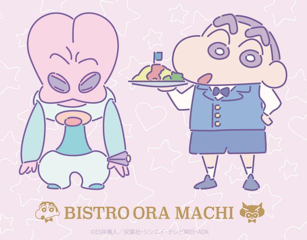 「ビストロ オラマチ/オフィシャルショップ」が大好評につき、4月15日(土)に公開される「映画クレヨンしんちゃん襲来!!宇宙人シリリ」を記念し、しんちゃん&シリリと一緒に日本縦断!