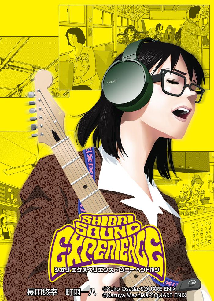 人気音楽マンガ『SHIORI EXPERIENCE ジミなわたしとヘンなおじさん』とソニーのヘッドホンがコラボ!