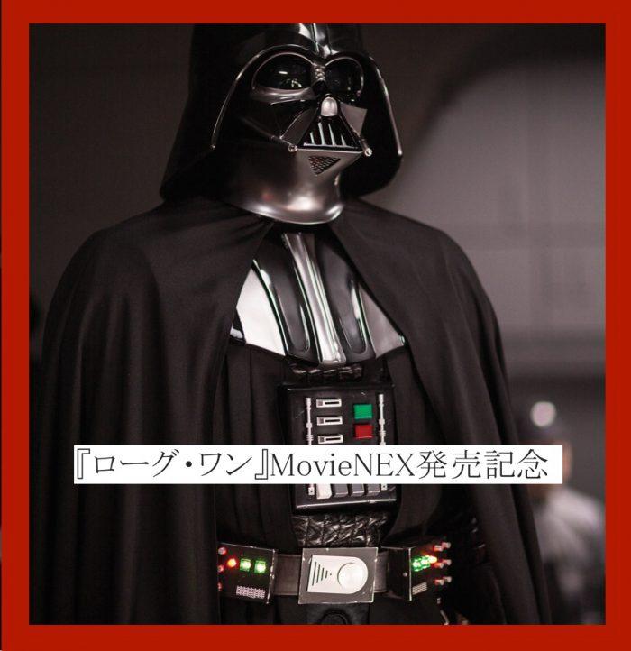 Darth Vader(ダース・ベイダー)