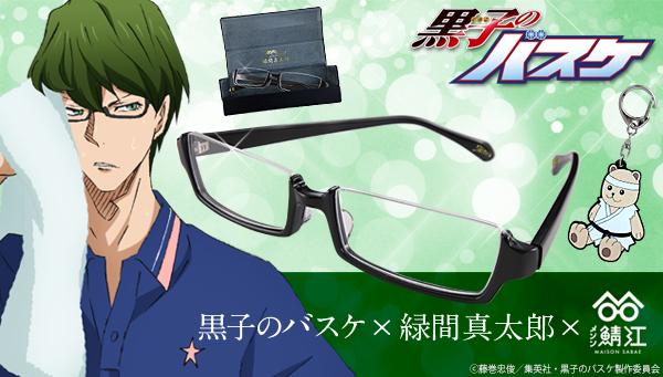 緑間真太郎のメガネが登場