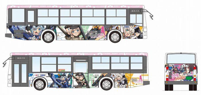フレームアームズ・ガールのバスが運行開始!
