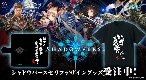 Shadowverseの名台詞グッズ登場!