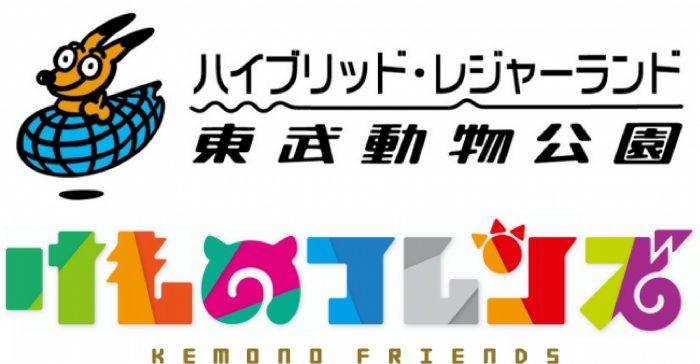 けもフレ×夏休み動物園コラボ第2弾!