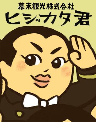 人見君(ヒジカタ君)