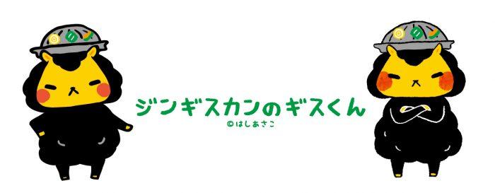 ギスくん(ジンギスカンのジンくん)