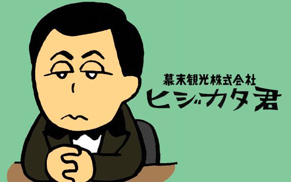 松平君(ヒジカタ君)