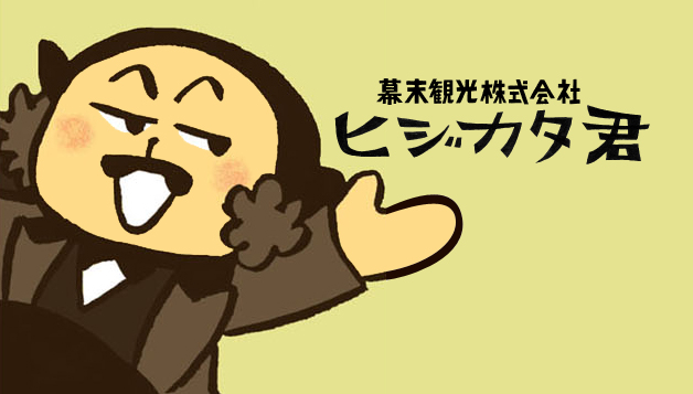 大鳥君(ヒジカタ君)
