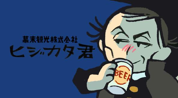 中島君(ヒジカタ君)