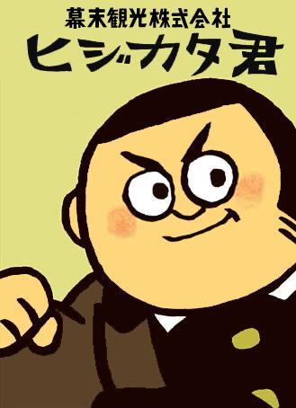 島田君(ヒジカタ君)