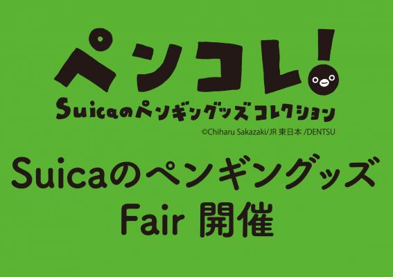 Suicaのペンギングッズ期間限定ショップ登場!