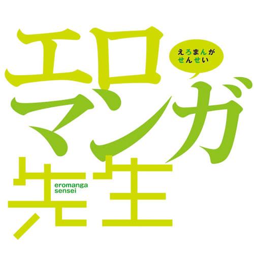 エロマンガ先生 アニメ放映記念フェア!