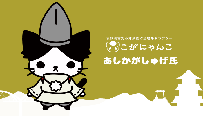 古河公方・あしかがしゅげ氏(こがにゃんこ)
