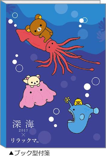 「リラックマ×深海2017」コラボレーショングッズ発売!