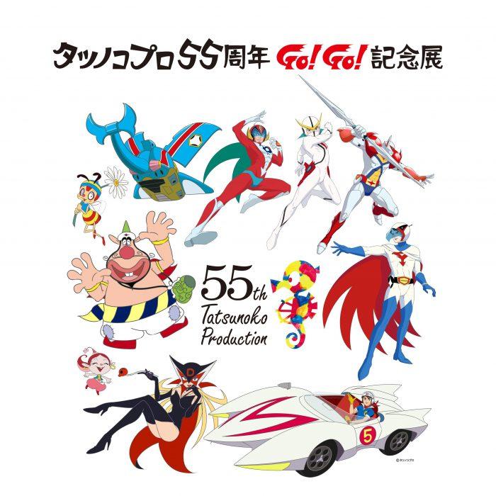 タツノコプロ55周年 GO!GO!記念展