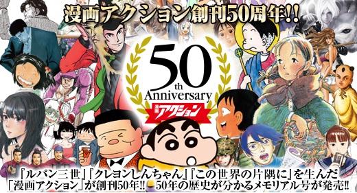 創刊50周年!漫画アクションに人気キャラ大集合!