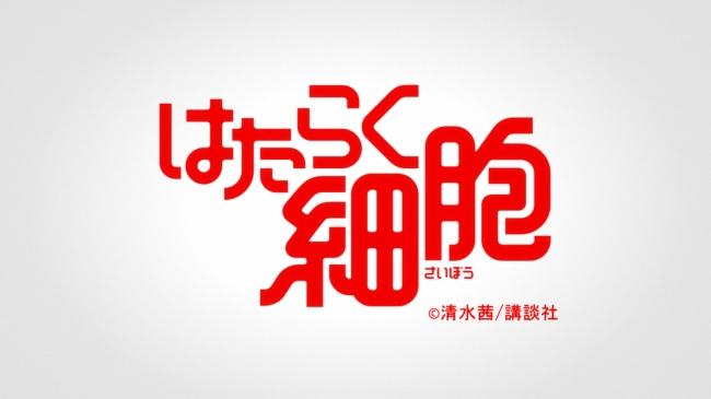 はたらく細胞 アニメ映像公開決定!