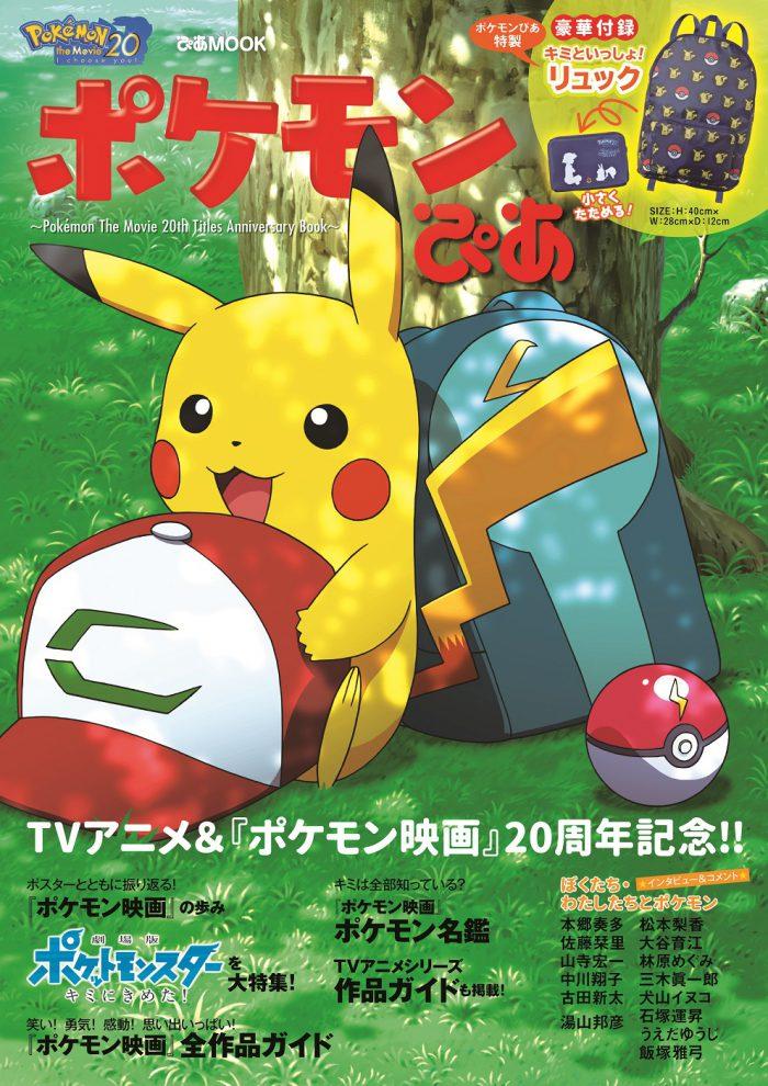 ポケモン映画大特集!ポケモンぴあ ~Pokémon The Movie 20th Titles Anniversary Book~