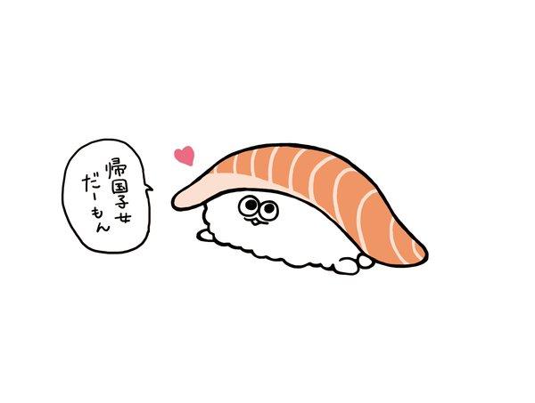 サーモンちゃん(時すでにお寿司。)