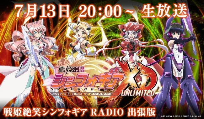 戦姫絶唱シンフォギアXD UNLIMITEDリリース記念生特番