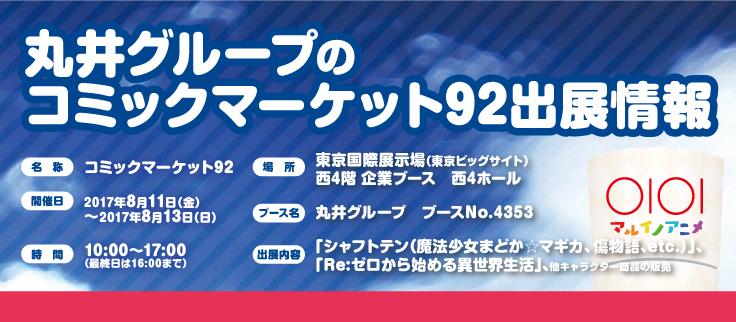 C92 丸井グループ出展情報