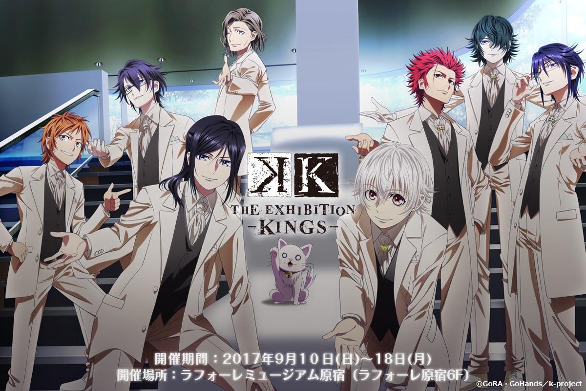 『K』放送5周年記念展!K THE EXHIBITION -KINGS-