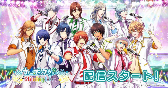 うたの☆プリンスさまっ♪ Shining Live配信スタート!