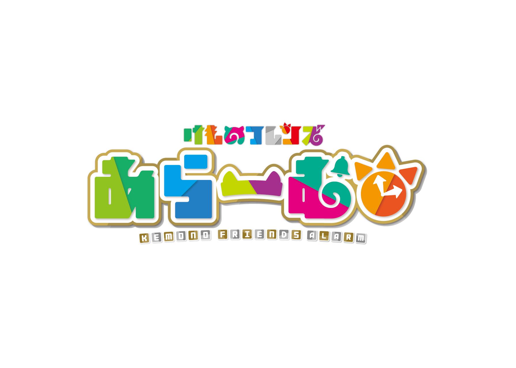 けもフレより新作アプリ&ゲーム登場!