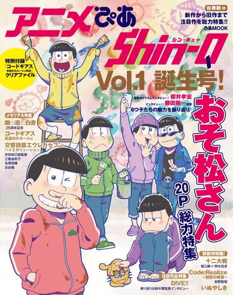 新旧の作品を紹介するアニメ誌『アニメぴあ Shin-Q (シン・キュー)』誕生!
